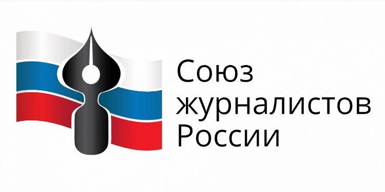 Члены Союза Журналистов России